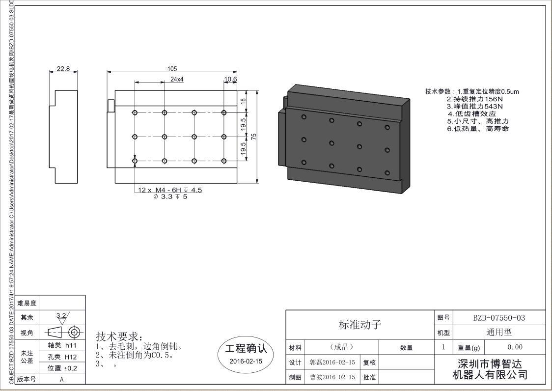 直线电机标准动子 BZD-07550-03工程详图